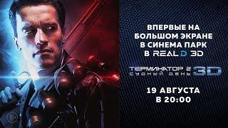 «Терминатор 2: Судный день» — Всероссийская премьера в СИНЕМА ПАРК