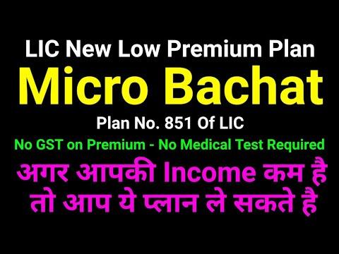 Micro Bachat | Plan No. 851 | LIC माइक्रो बचत Plan | Low Premium Plan | Details in Hindi