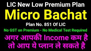 Micro Bachat | Plan No. 851 | LIC माइक्रो बचत Plan | Low Premium Plan | Details in Hindi