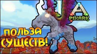 PixARK [PVP] #3 - ПОЛЬЗА СУЩЕСТВ!