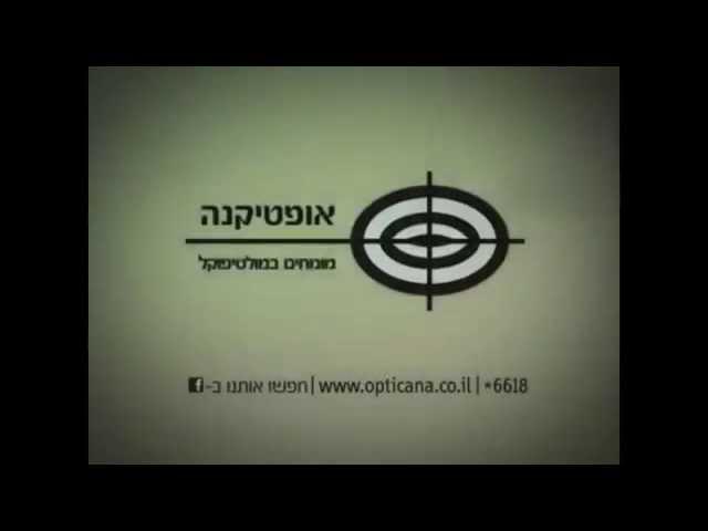 אופטיקנה - תשדיר טלוויזיה