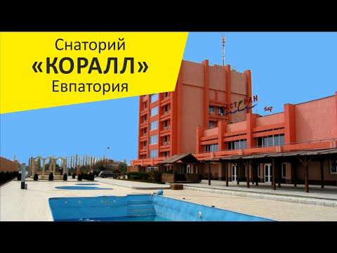 "Санаторий ""Коралл"". Евпатория. Крым"