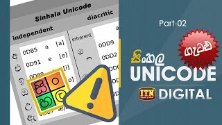 Sinhala Unicode - Part 02- ITN Digital with LK Domain Registry Thumbnail