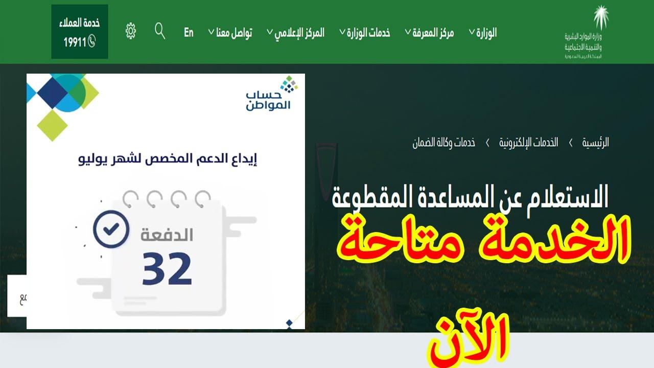 كيفية الاستعلام عن المقطوعة برقم السجل المدني إلكترونيا 1441 Youtube