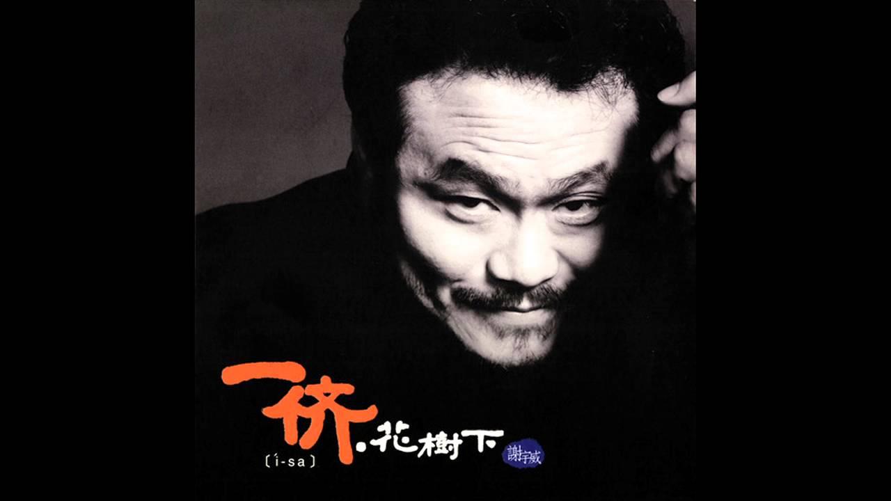 謝宇威Hsieh Yu-Wei 專輯《一儕・花樹下》02 十八姑娘