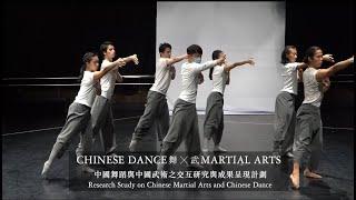 【「中國舞武研究計劃」紀錄片Part II— 演前感言!】