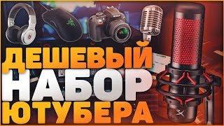 Бюджетный Набор Ютубера - Дешевый Микрофон, Вебка, Хромакей и т.д