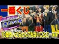 【一番くじ】ワンピース THE BEST EDITION 10番勝負でまさかのオチ!