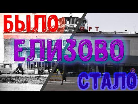 Елизово - было, стало (Камчатский край)