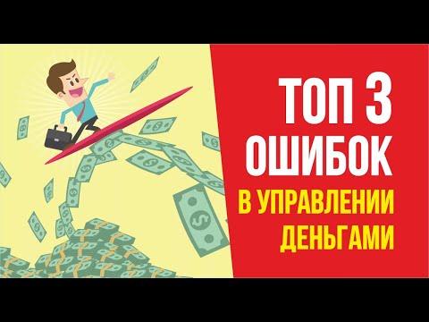 ТОП 3 ошибок в управлении деньгами.  Финансовая грамотность. | Евгений Гришечкин