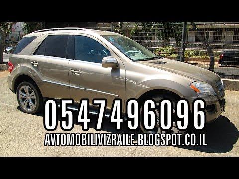 Купить авто в Израиле: Mercedes Benz ML 350 Доска объявлений Израиля