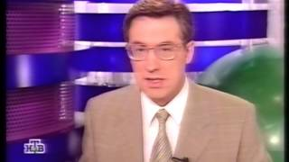 НТВ Россия Путин Ельцин 9 Августа 1999.avi