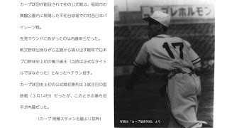 〜球史に刻んだ初のオーダー〜CARP 開幕スタメン-1950年