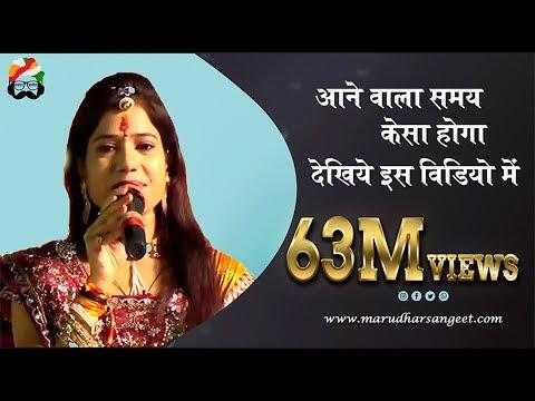 II Alka Sharma II New Song 2017 जीस बात को सुन करके जीवन बदल जाये