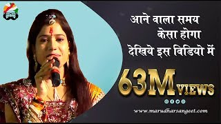 II Alka Sharma II New Song 2019 जीस बात को सुन करके जीवन बदल जाये
