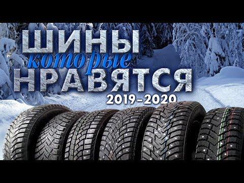ТОП: лучшие, новые, доступные зимние шины 2019-2020