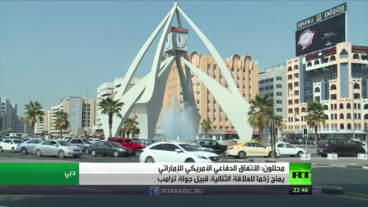 الكاتب الإماراتي على قناةروسيا اليوم^RT في حوار عن الإتفاقية الأمنية مع الولايات المتحدة الأمريكية
