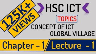 What is ICT in Hindi