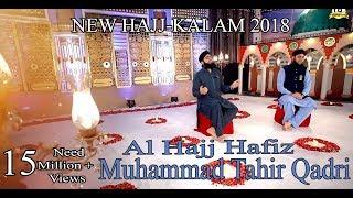 Ya Rabbe Mustafa Tu Mujhe Hajj Pe Bula | Hafiz Tahir Qadri | New Hajj Kalam 2018