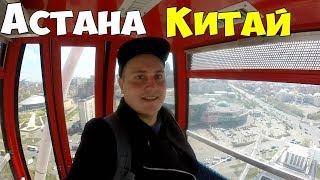 Казахстан - Астана 2018 улетел от урагана в Китай , Чартер SCAT - задержали рейс