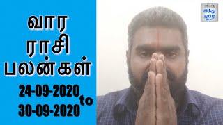 weekly-horoscope-24-09-2020-to-30-09-2020