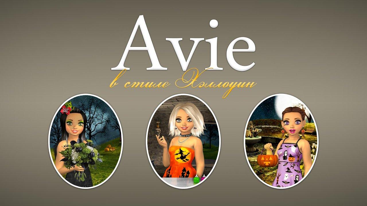 Avie: В стиле Хэллоуин