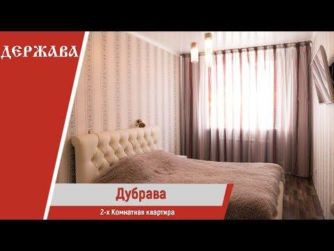 Обзор квартиры на Дубраве в Старом Осколе | 2-х комнатная квартира, Алла Утеева: 8(909) 205-41-74