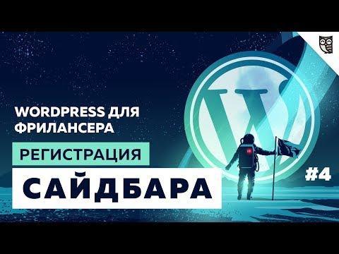 WordPress сайдбар только на главной странице