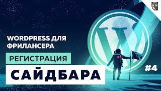 Віджети і Сайдбары в WordPress. Створюємо свій сайдбар.