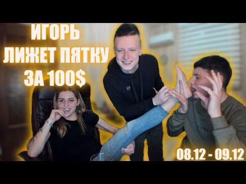 MELLSTROY / МЕЛСТРОЙ / ИГОРЬ ЛИЖЕТ ПЯТКУ ЗА 100$!!!
