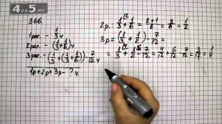 Упражнение 366. Математика 6 класс Виленкин Н.Я.