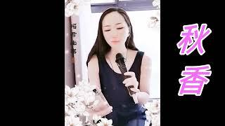 旺角羅文歌舞團  秋香  生命真的很脆弱   2020.9.22