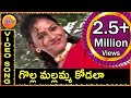 Golla Mallamma Kodala Original Song Telangana Folk Songs Telugu Folk Songs Janapada Video Songs