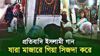 নাউযুবিল্লাহ || ভন্ড পীরেরা এসব কি করছে?? || New vondo pir video Song ||
