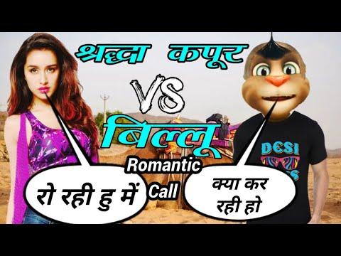श्रद्धा कपूर VS बिल्लू कॉमेडी Shraddha kapoor Romantic Call all romantic song shradha vs talking tom