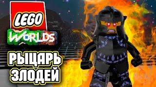 Lego Worlds ПРОХОЖДЕНИЕ 😈 КОРОЛЕВСКИЕ ПРИКЛЮЧЕНИЯ