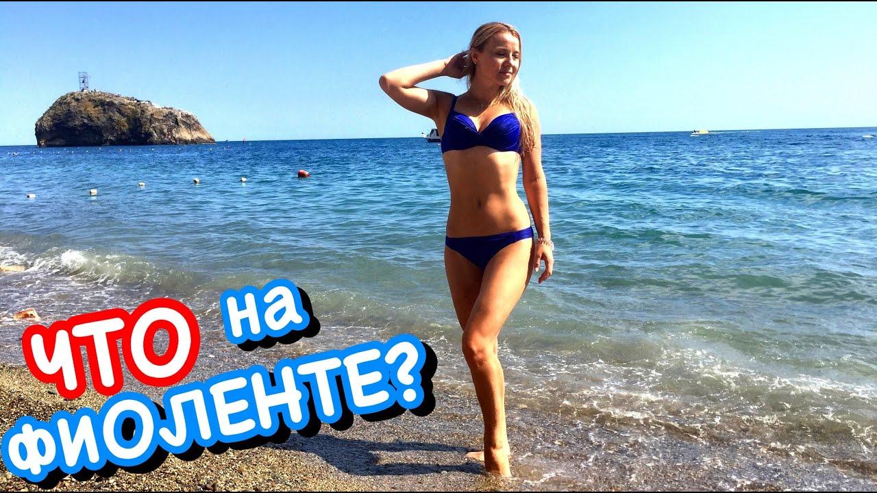 Фиолент. Пляж. Цены. НЕ припарковаться! Севастополь. Отдых в Крыму 2019