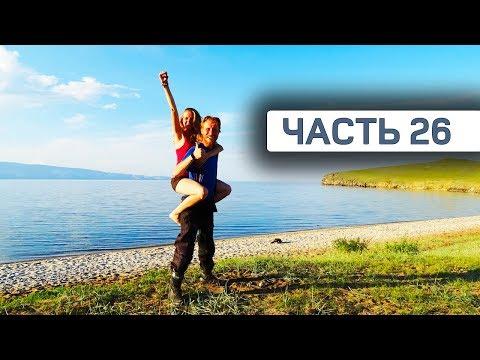 Байкал, Иркутск, Листвянка с БайкалМотоСервисом. 26 часть