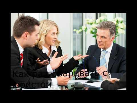 Как разговаривать с юристом. Практические советы