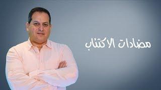 مضادات الإكتئاب - الأستاذ يوسف الحماوي - الحلقة 20