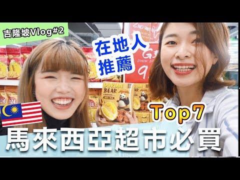 馬來西亞超市必買Top7!大馬人推薦,這些超商食物從小吃到大 Ft. Mackey媽咪愛寶寶