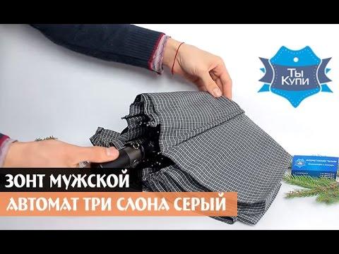 Зонт мужской автомат ТРИ СЛОНА серый купить в Украине. Обзор - YouTube