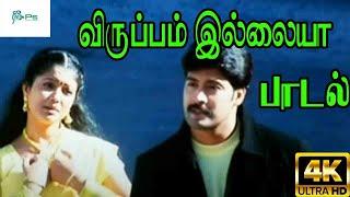 விருப்பம் இல்லையா || Viruppam Illaiyaa ||Love Solo Melody H D Song