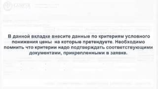 Создание заявки на участие в Открытом Тендере на понижение(, 2013-11-22T10:46:43.000Z)