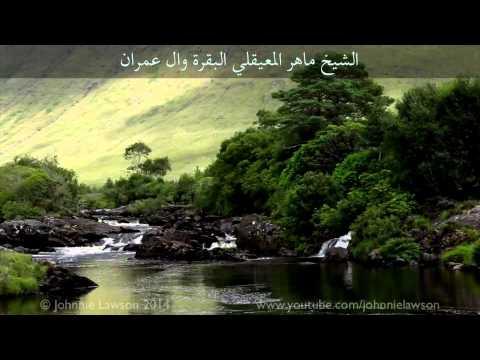 الشيخ ماهر المعيقلي - سورة البقرة وآل عمران كاملة عالية الجودة