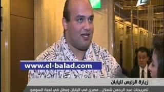 بالفيديو.. البطل المصري باليابان: الرئيس طلب مني تنشيط السياحة اليابانية إلى مصر
