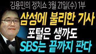 김용민 삼성에 불리한 기사! 포털은 생까도 SBS는 끝…