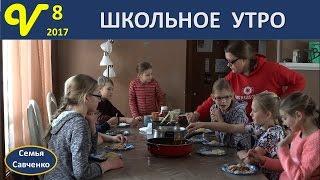 Школьное утро Влог 8, у нас гости меннониты, игры, убираем елку многодетная семья Савченко