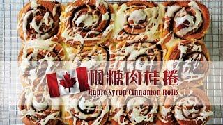 《不萊嗯的烘培廚房》超完美楓糖肉桂捲 | Perfect Maple Syrup Cinnamon Rolls