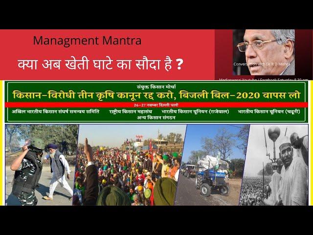 Management Mantra : क्या खेती घाटे का सौदा है ?